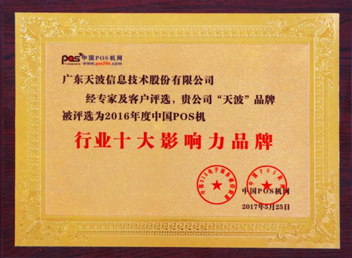 139彩票安卓版下载荣获中国POS机行业十大影响力品牌