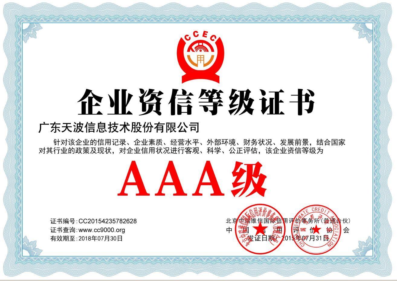 企业资信等级证书AAA级