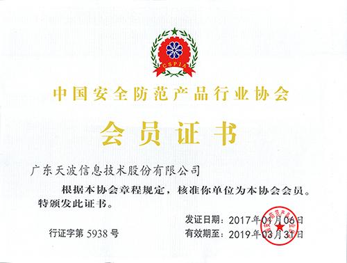 安防协会证书