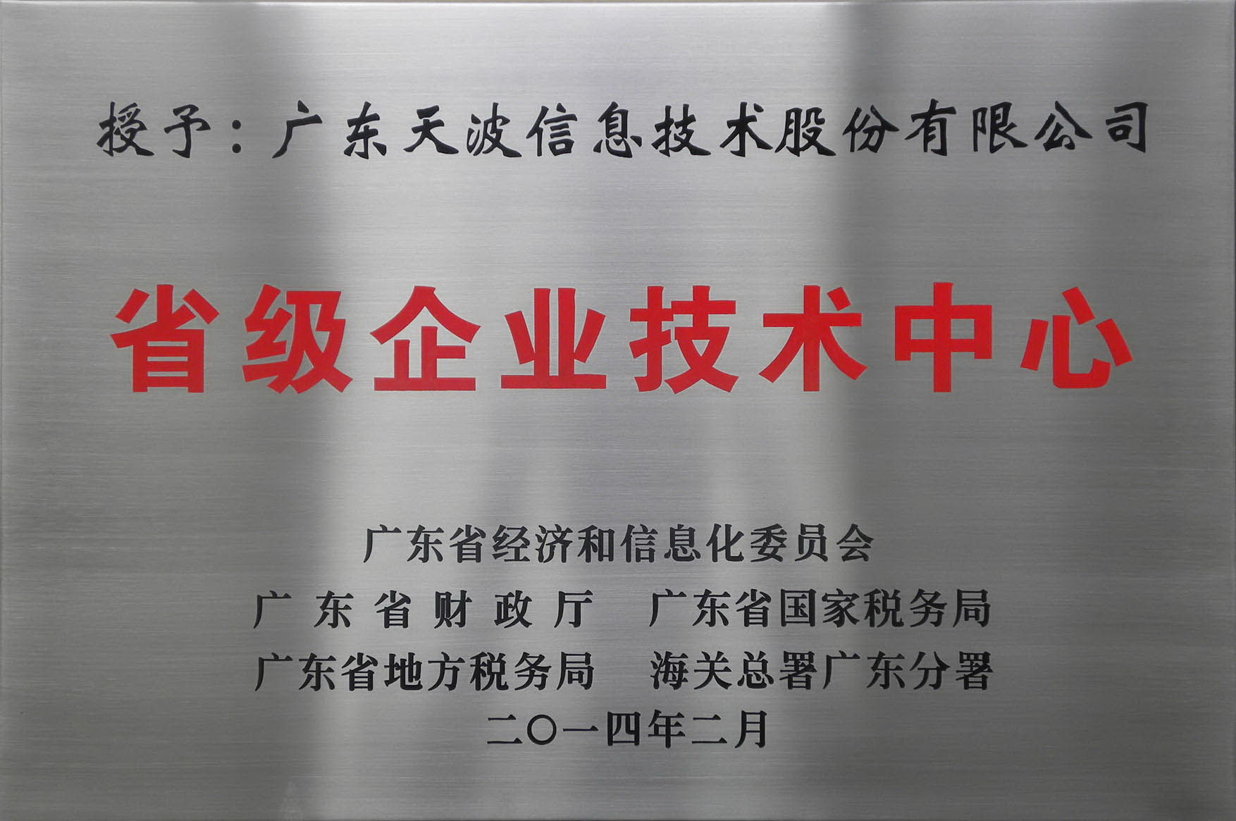 广东省级企业技术中心