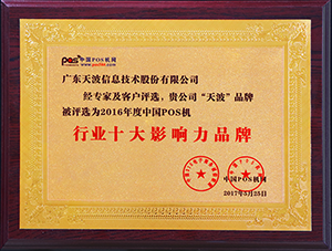 中国POS机行业十大影响力品牌