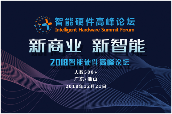2018智能硬件高峰论坛,与您开启商业智能新...