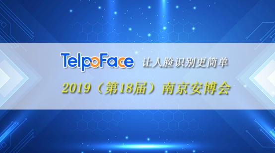 2019年南京安博会预告丨天波中间件平台-让人...