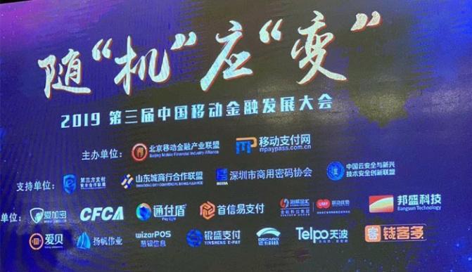 139彩票安卓版下载亮相2019中国移动金融发展大会,见证金...