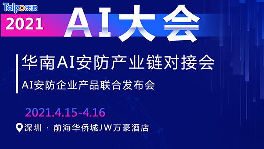 2021年第一站--华南AI安防产业链对接会!广...