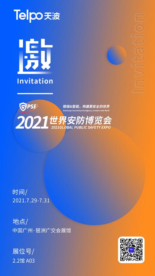 【邀请函】2021世界安防博览会!广东天波与...